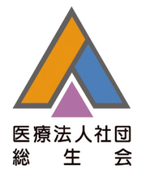 医療法人社団総生会