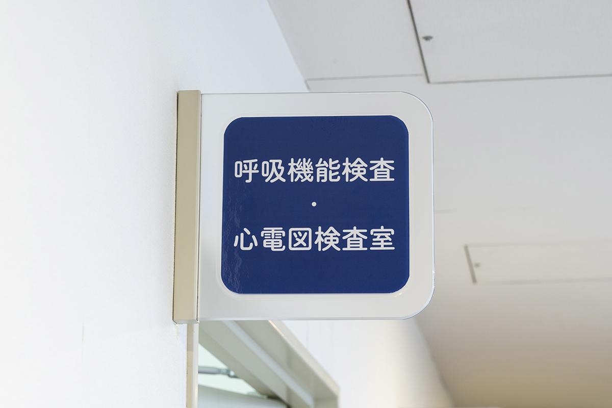 呼吸機能検査・心電図検査室