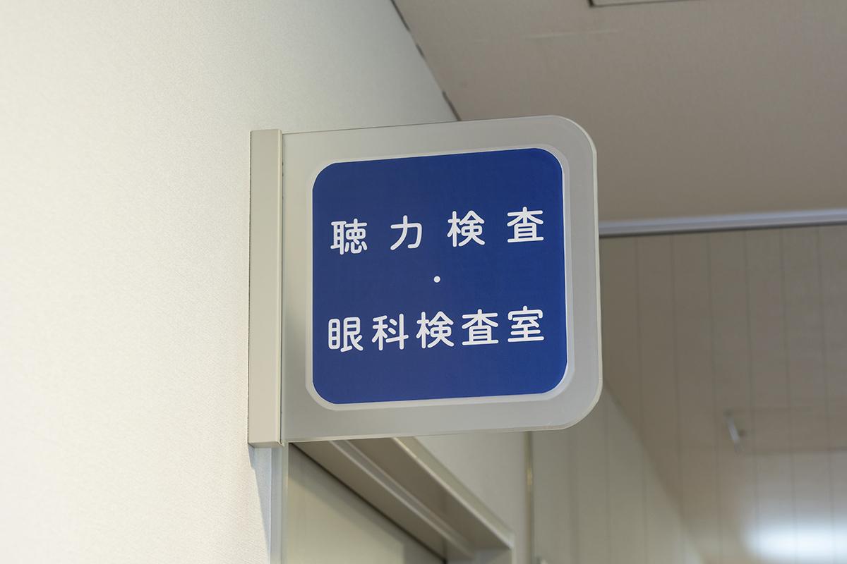 聴力検査・眼科検査室