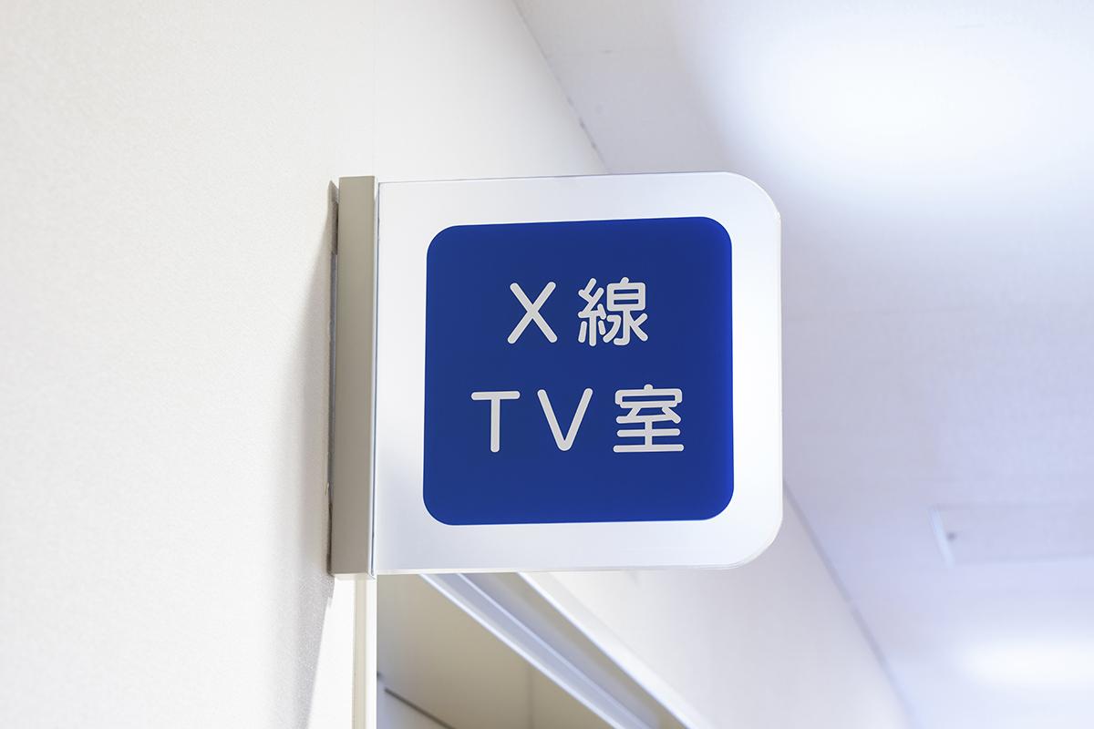 X線TV室